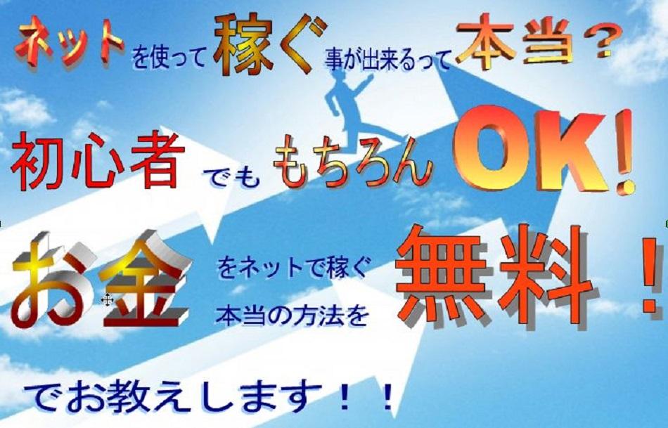 永井翔『HAKOBUNEプロジェクト』の大金への誘惑に要注意 | これぞ!アフィリエイトの真髄!